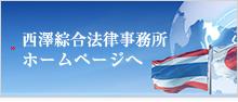 西澤総合法律事務所ホームページへ