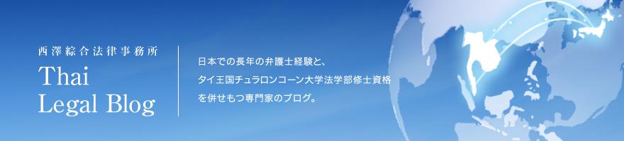西澤綜合法律事務所ブログ:日本での長年の弁護士経験と、タイ王国チュラロンコーン大学法学部修士資格を併せもつ専門家のブログ。