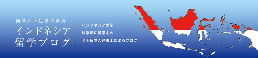 西澤綜合法律事務所インドネシア留学Blog:日本での長年の弁護士経験と、タイ王国チュラロンコーン大学法学部修士資格を併せもつ専門家のブログ。