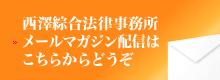 西澤総合法律事務所メルマガ登録へ